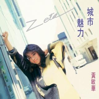 Cheng Shi Mei Li - Zeta Wong