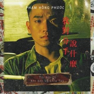Tôi Nói Gì Khi Nói Về Chia Tay (Single) - Phạm Hồng Phước
