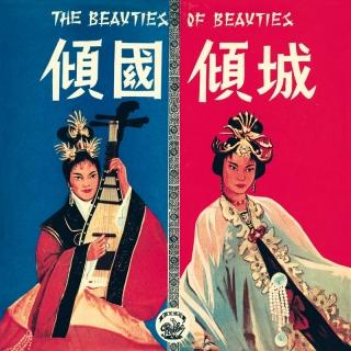 Qing Guo Qing Cheng - Pathe Chorus