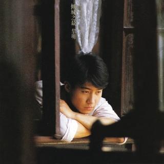 Qing Cheng Zhi Zui - Leon Lai