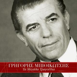 Grigoris Bithikotsis - Grigoris Bithikotsis