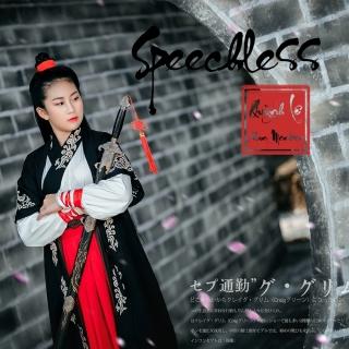 Speechless (Single) - Quỳnh Lê