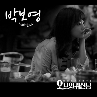 Oh My Ghost OST Part.3 - Park Bo Young