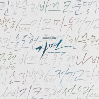 Mask OST - Various Artists