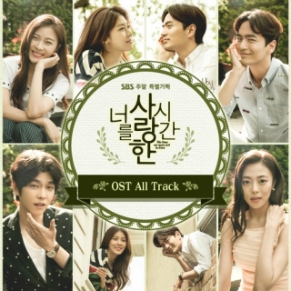 The Time We Were Not In Love OST - Various Artists