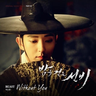 Scholar Who Walks The Night OST Part.5 - Beast