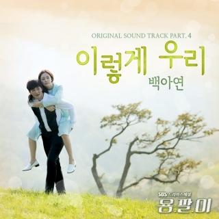Yong Pal OST Part.4 - Baek Ah Yeon