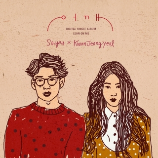 Lean On Me - Soyou