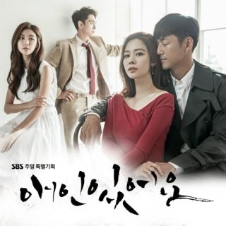 I Have A Lover OST Part.1 - Lee Eun Mi