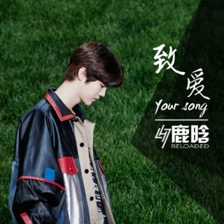 Your Song (Single) - Luhan