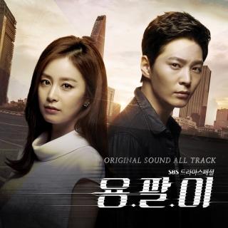 Yong Pal OST (CD1) - Various Artists