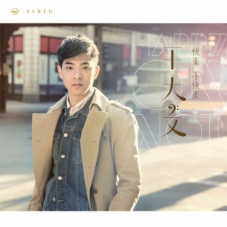 Happy Or Not - Dawen Wang