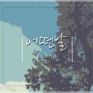 Some Days - Oh Yoon Hye