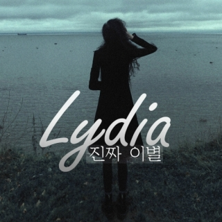 The Real Farewell - Lydia