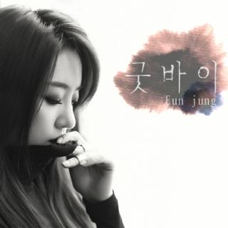 Goodbye - Eun Jung (T-ara)
