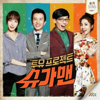 Too Yoo Project – Sugar Man Part.1 - Various Artists