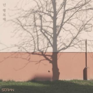 You're Happy (Single) - Soran