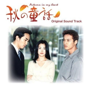 Autumn In My Heart ( Trái Tim Mùa Thu) (OST) - Various ArtistsVarious Artists 1