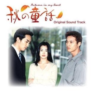 Autumn In My Heart ( Trái Tim Mùa Thu) (OST) - Various ArtistsĐan Phương
