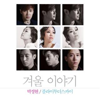Winter Story (Single) - Fly To The Sky, Lena Park