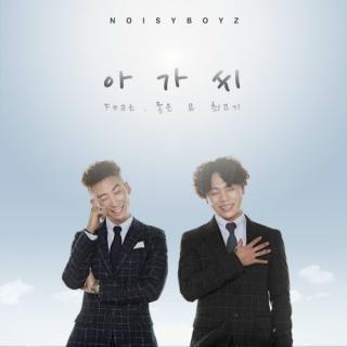Oh Girl (Single) - Noisy Boyz
