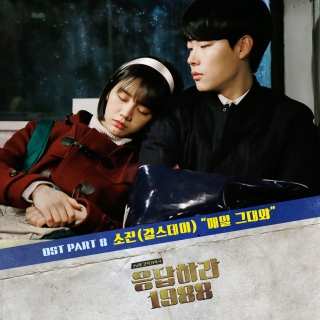 Reply 1988 OST Part.8 - Sojin