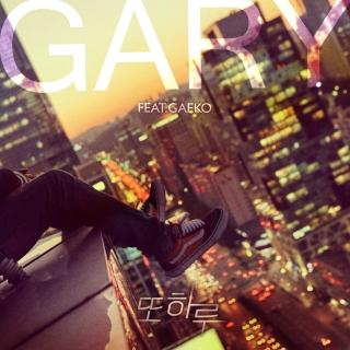 Lonely Night (Single) - Gaeko, Gary