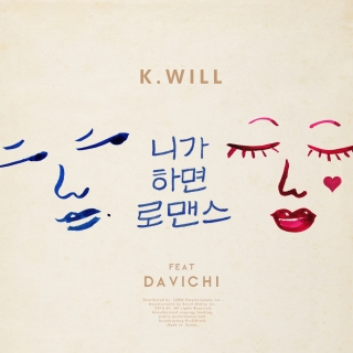 You Call It Romance (Single) - Davichi, K.Will