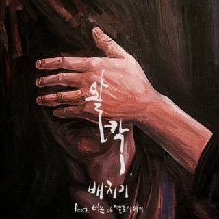 Walkak (Single) - Bae Chi Gi, Yeo Eun (Melody Day)