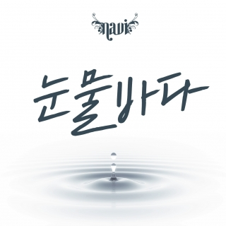 Sea Of Tears (Single) - Navi