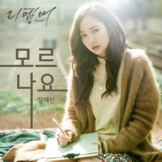 Remember - War of the Son OST Part.4 - Jang Jae In