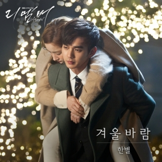 Remember - War of the Son OST Part.5 - Hanbyul (LEDApple)