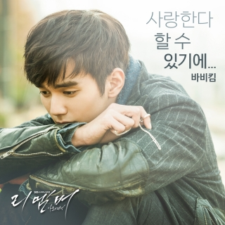 Remember - War Of The Son OST Part.6 - Bobby Kim