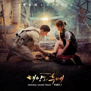 Descendants Of The Sun OST Part.1 - T (Yoon Mi Rae)
