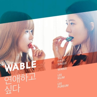I Want To Fall In Love (Single) - Wable