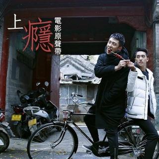Thượng Ẩn OST - Nhiều Ca Sĩ, Various Artists 1