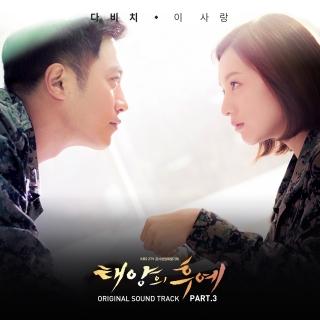 Descendant Of The Sun OST Part.3 - Davichi