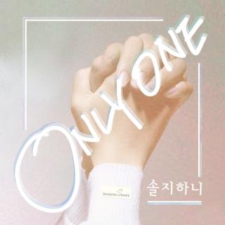 Only One (Single) - Solji (Exid), Hani (EXID)