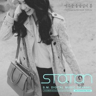 Deoksugung Stonewall Walkway (Single) - 10cm, Yoona (Girls' Generation)
