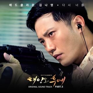 Hậu Duệ Của Mặt Trời (Descendant Of The Sun OST) (Phần 5) - Mad Clown, Kim Na Young