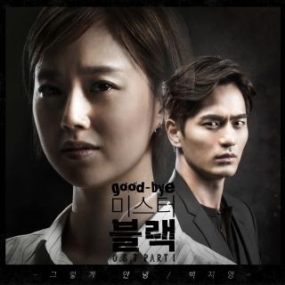 Tạm Biệt Mr. Black (Goodbye Mr. Black) (Phần 1) - Baek Ji Young