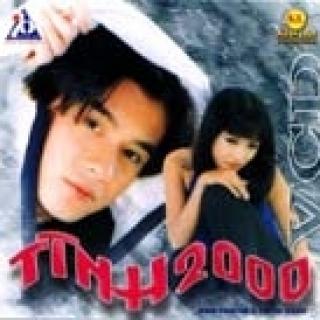 Tình 2000 - Nhiều Ca Sĩ, Various Artists 1