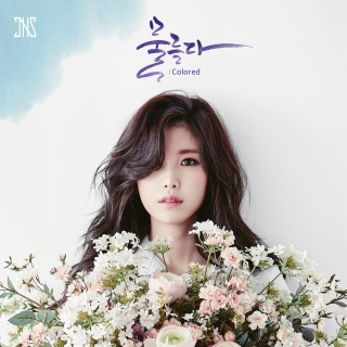 Colored (2nd Mini Album) - Jun Hyo Seong