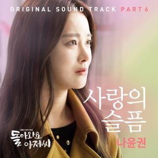 Quý Ông Trở Lại (Come Back Mister OST) (Phần 6) - Nhiều Ca Sĩ, Various Artists 1