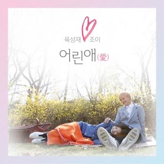 Young Love (We Got Married) (Single) - Joy, Sung Jae