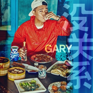 Mei Guan Xi (It's Ok) (Single) - Gary