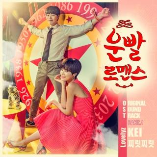 Vận May Lãng Mạn (Lucky Romance) OST (Phân 1) - Kei (Lovelyz)