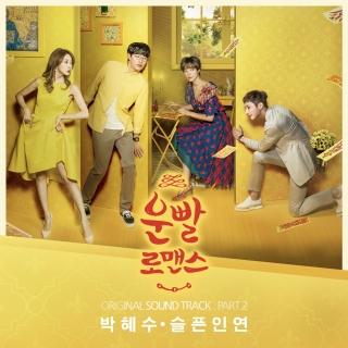 Vận May Lãng Mạn (Lucky Romance) OST (Phần 2) - Park Hye Soo