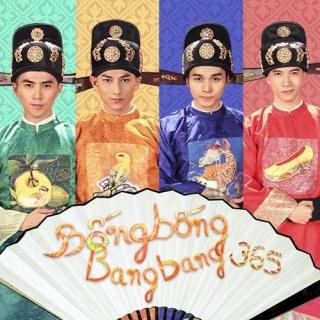 Bống Bống Bang Bang (Single) - 365DaBand