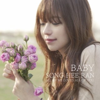 Baby (2nd Mini Album) - Song Hee Ran